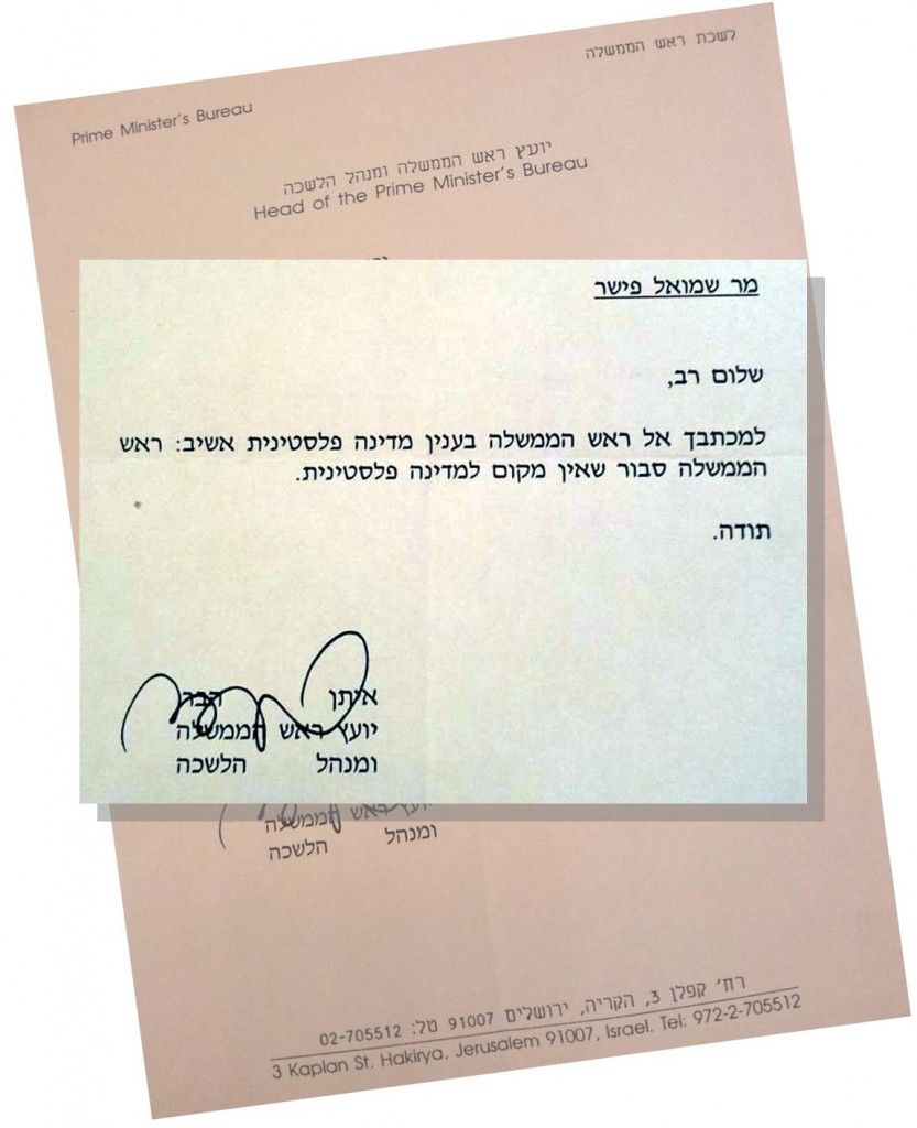 Photocopy of 1994 letter from PM Yitzhak Rabin's bureau chief, Eitan Haber