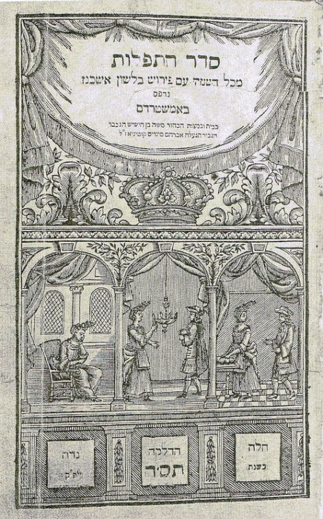 """Book of Prayers (Sefer Ha Tefilot)"" frontispiece, Amsterdam, 1705 C. 2013 by Heddy Abramowitz"