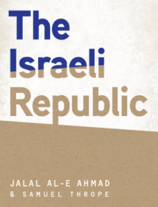 The Israeli Republic