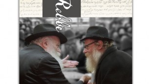 My Rebbe Cover