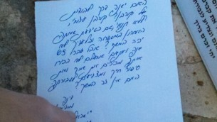 A note left at the kever of a Netzer Aharon soldier