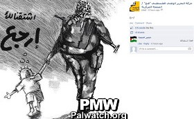 BDS Logo, photo credit:  © Palestinian Media Watch – www.palwatch.org