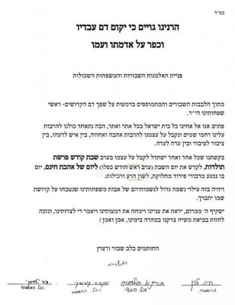 Letter from Har Nof victims' families in Hebrew