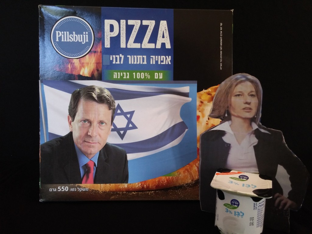 Photo of Zionist Union Mishloach Manot