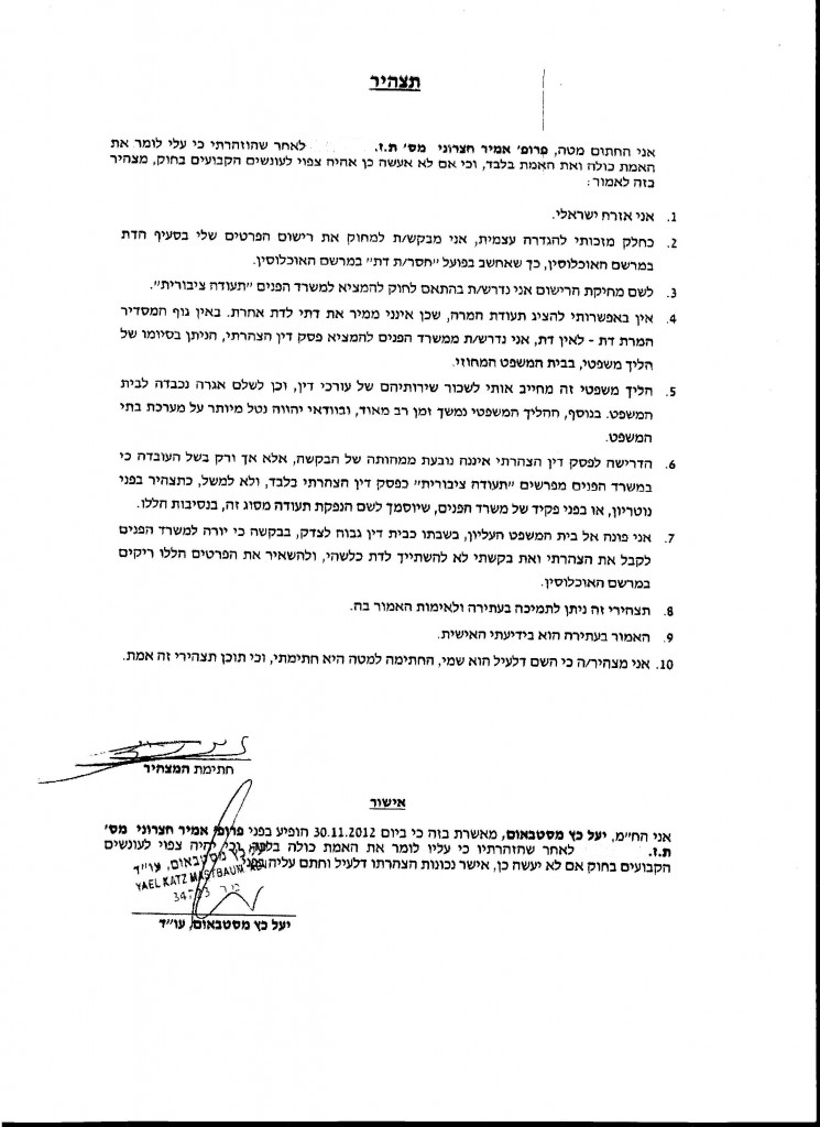 My deposition to the Supreme Court asking not to be listed as Jewish