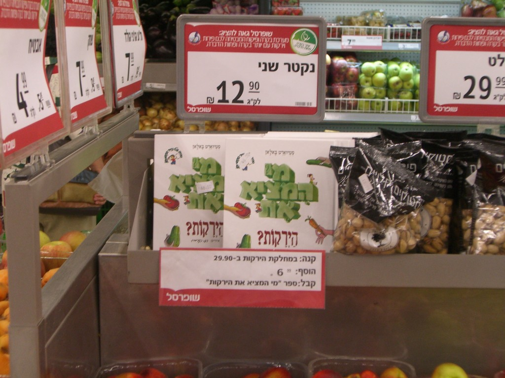 "Above: ""Who Invented Vegetables?"", placed in the vegetables section, at Israeli supermarkets."