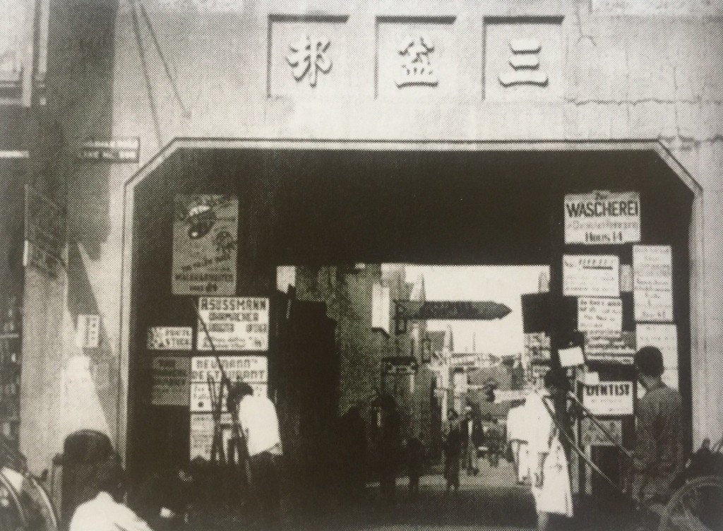 An alley in Hongkew. Many of the refugees lived in such alleys. (Photo Credit: CC - BY Armbruester, Georg, Koehlstruck, Michael and Muehlberger, Sonjaed., Exil Shanghai 1938-1947, Juedisches Leben in der Emigration, Teetz, 2000)