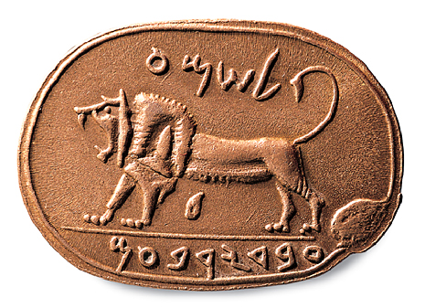 "267. CAST OF SEAL INSCRIBED: ""SHEMA, SERVANT OF JEROBAM"", FOUND IN MEGIDDO, POSSIBLY JEROBAM II. KING OF ISRAEL, 9TH. C.BC. """