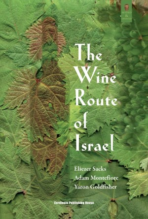 Cover wine route of israel new edition 2015_1