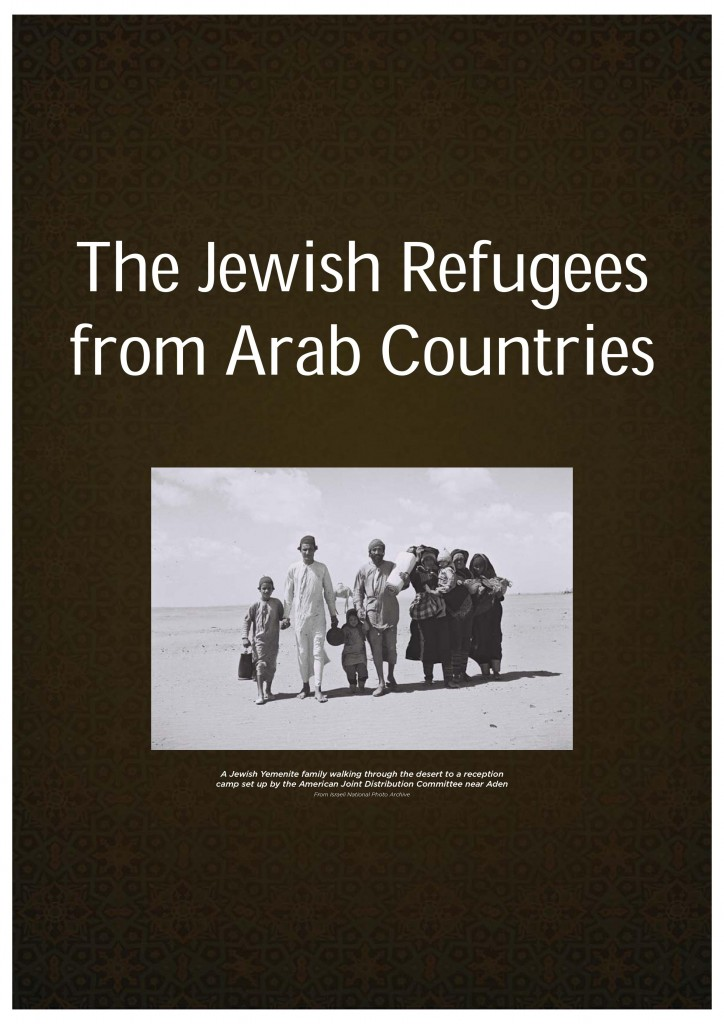 Traveling exhibition about the Jewish refugees from Arab countries