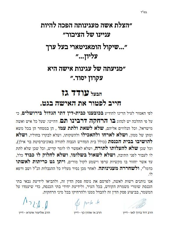 The resolution of the Rabbinical High Court of Appeals