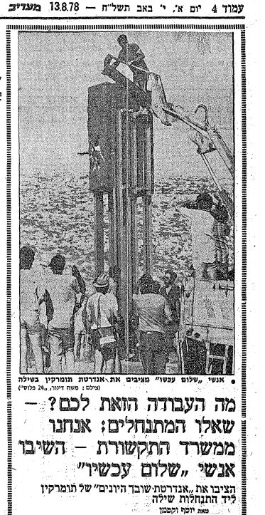 Copy of original news item reporting the erection of sculpture from August 13, 1978 (Maariv)
