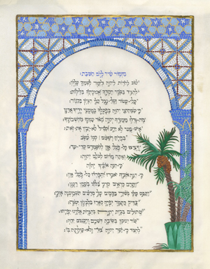 Hebrew Illumination of Psalm 92 from my I Will Wake the Dawn: Illuminated Psalms, JPS, 2007