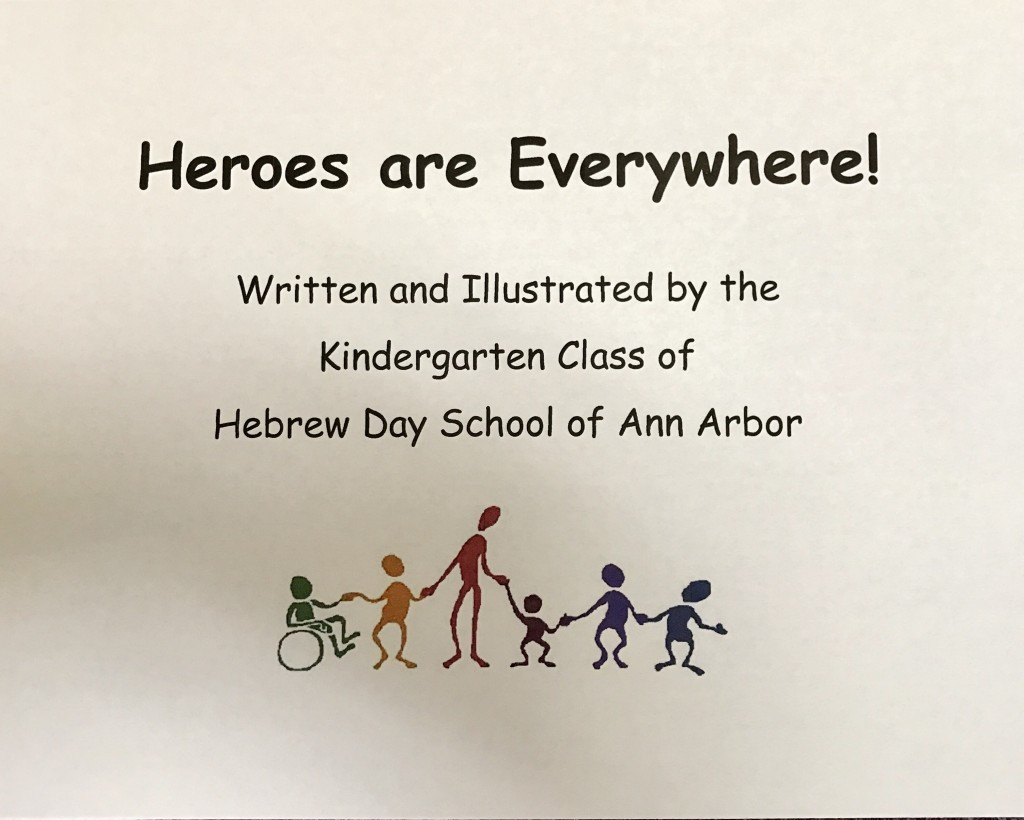 The cover of the handmade, hand-illustrated book by the kindergarten class at Hebrew Day School of Ann Arbor