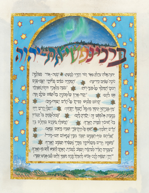 Psalm 104, beginning, from I Will Wake the Dawn: Illuminated Psalms, by Debra Band, 2007