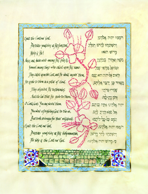 Psalm 99 ii from Kabbalat Shabbat: the Grand Unification