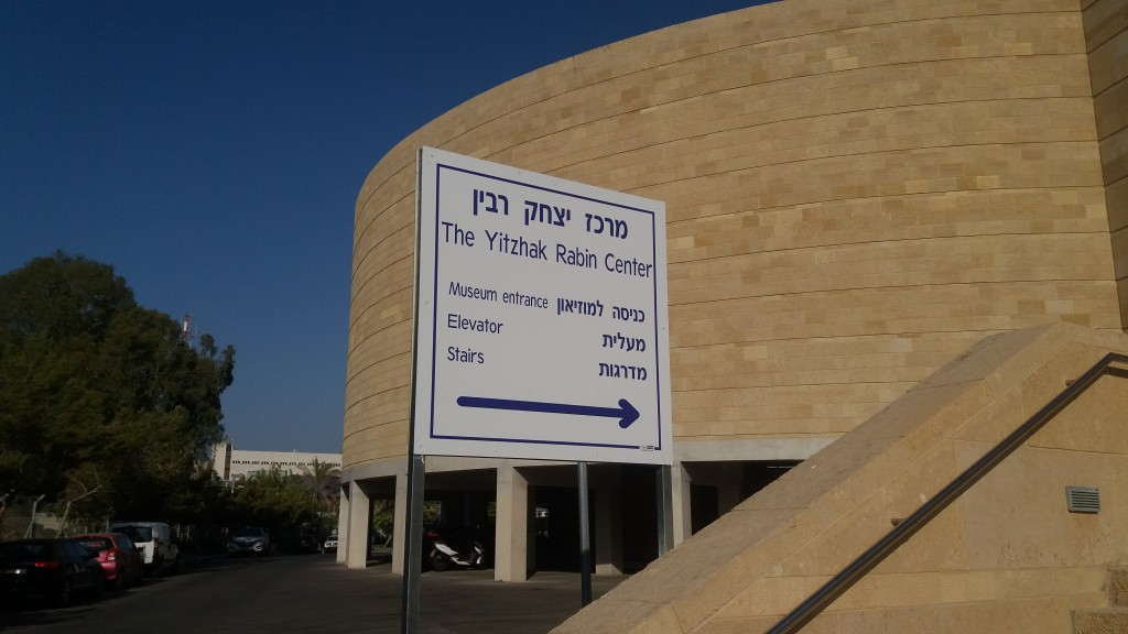 The Yitzchak Rabin Centre in Tel Aviv