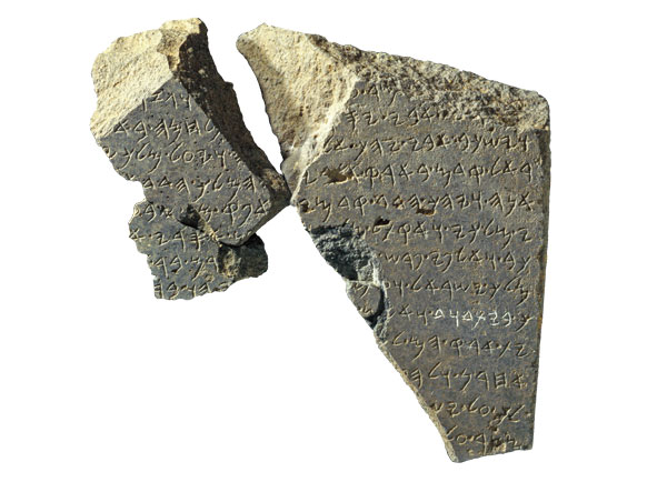 House-of-David-inscription-2