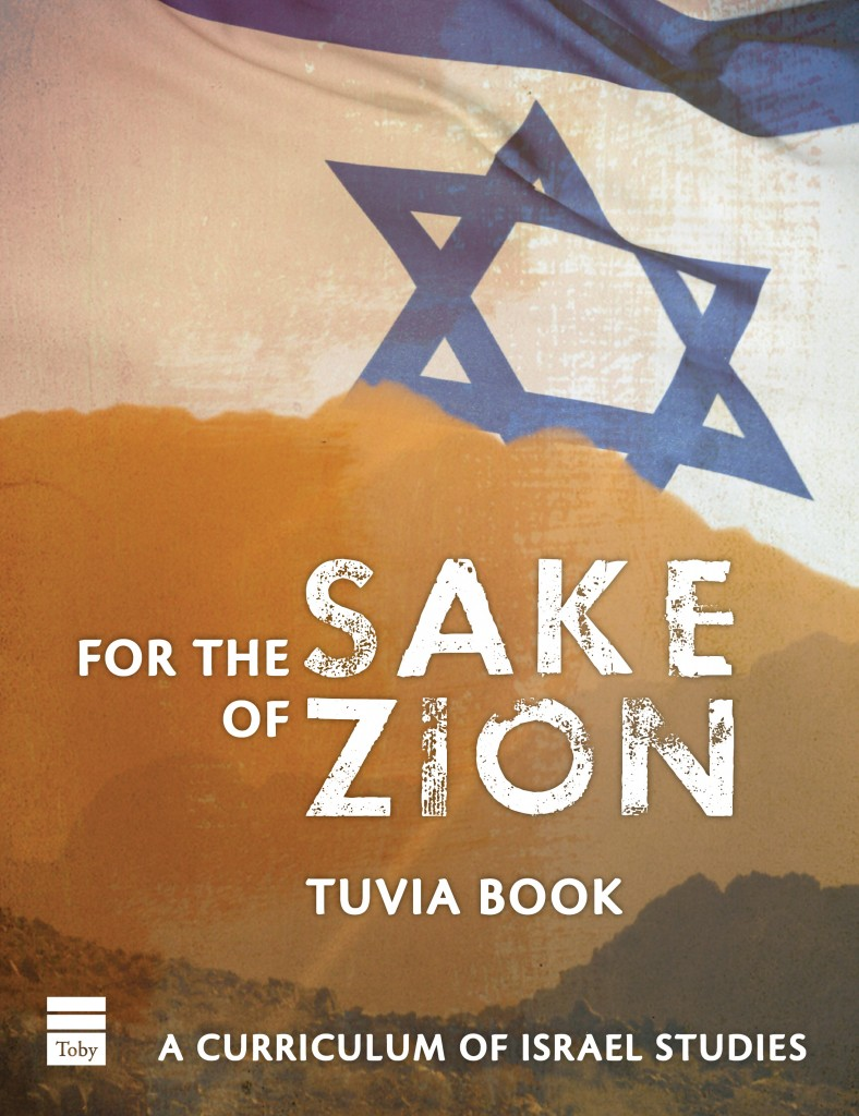 Tuvia Book zionism cover 2017