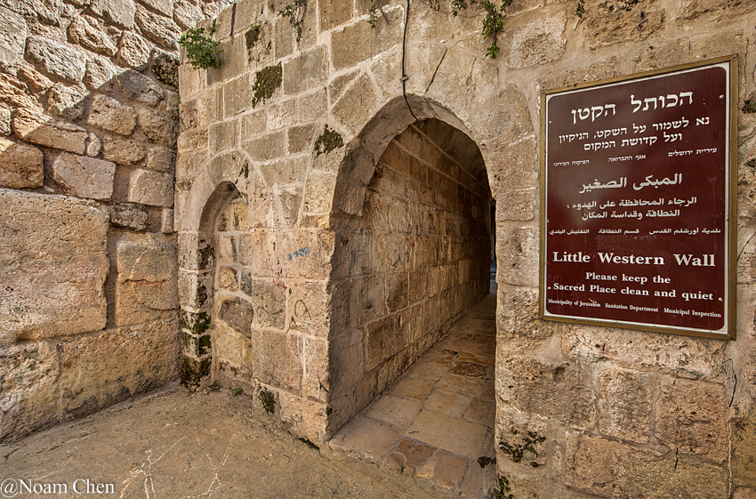 little-western-wall (2)