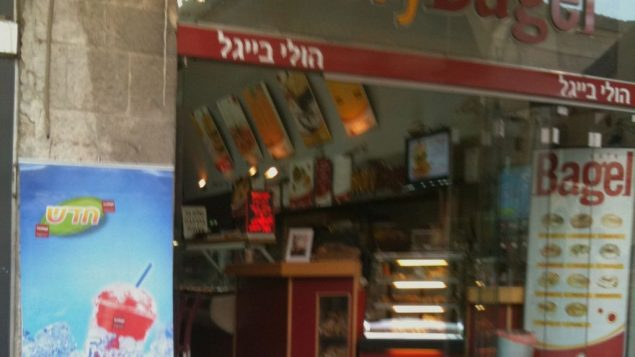 Holy Bagel on Rehov Yafo - the Freezee machine is to the right of the door, if you can see it