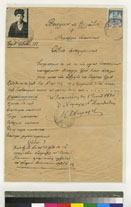 Travel document issued by the Government of Greece to David Matza. Ioannina, Greece, 1920 American Sephardi Federation