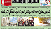 A-Sharq Al-Awsat&#039;s Feb. 11 front page