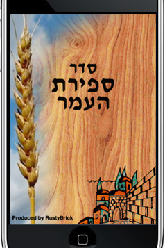 With mobile apps, blogs and fun website resources, new technology adds new rituals to the traditional Counting of the Omer