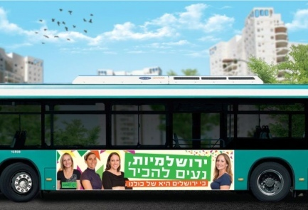 Advertising the female residents of Jerusalem (photo credit: courtesy of Yerushalmim)