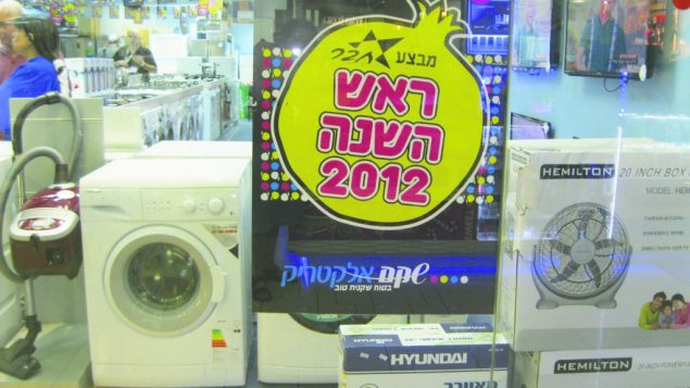 """Rosh Hashana Sale"" signs adorn many stores in Jerusalem's Hadar mall."