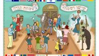 The Masorti Movement's updated Simchat Torah flag shows women dancing with the scrolls. Photo courtesy Masorti Olami