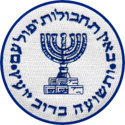 "The Mossad seal, quoting Proverbs, reads: ""Where no counsel is, the people fall: but in the multitude of counsellors there is safety. (Photo credit: Wikicommons)"