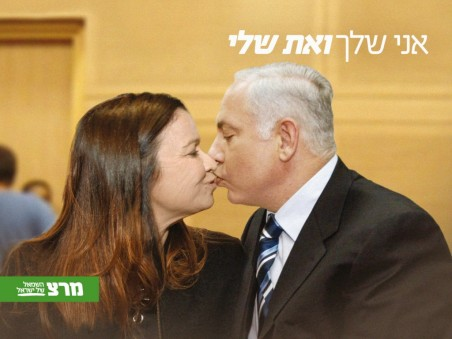 A Meretz campaign ad features a photoshopped image of Prime Minister Benjamin Netanyahu and Labor Party leader Shelly Yachimovich locking lips. The legend 'I am yours and you are mine' is a play on Yachimovich's first name, which also means 'mine' in Hebrew. (photo credit: courtesy)