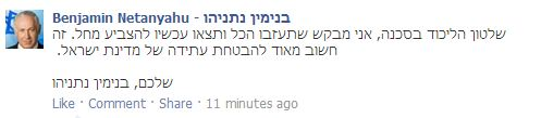 Prime Minister Benjamin Netanyahu's message on his Facebook page