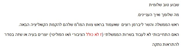 An email sent by Natan Eshel to his legal adviser and Shelly Yachimovich (photo credit: via Facebook)