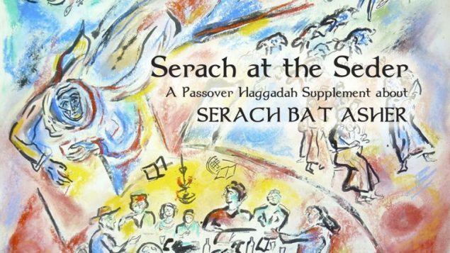The forgotten biblical figure: Serach Bat Asher is the focus of Yitzhak Buxbaum's new Haggadah supplement.