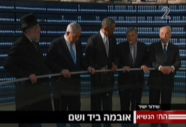 President Obama listens to Yad Vashem's Chairman Avner Shalev at the Holocaust memorial museum on Friday. Alongside them, former chief rabbi and Holocaust survivor Yisrael Meir Lau, Prime Minister Netanyahu and President Peres (photo credit: Channel 2 screenshot)