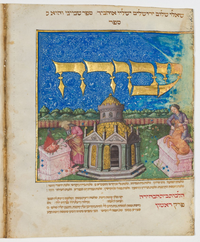 A leaf from a 15th-century manuscript of the Mishneh Torah acquired for the Israel Museum and Metropolitan Museum of Art (Courtesy of the Israel Museum. Photograph by Ardon Bar-Hama)
