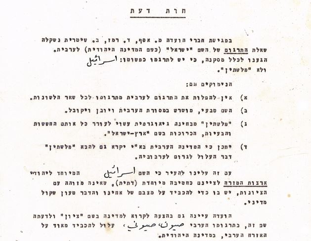 Part of the document on the discussion of the Arabic name for the state.