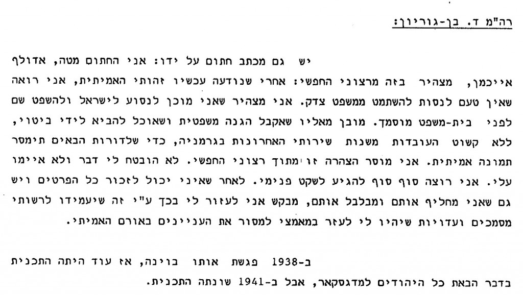 'There is also a letter signed by him.' A section of the transcript (photo credit: Israel's state archive)