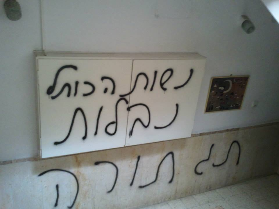 Vandals Target Home Of Women Of The Wall Activist The