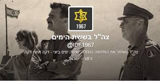 The Twitter handle of the IDF's Six Day War recount (photo credit: screen capture/Twitter)