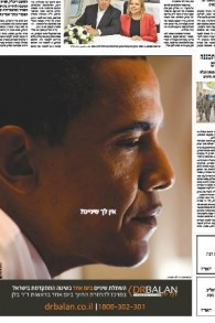 "The ad in Haaretz. ""Haven't got any teeth"" text reads. (Screenshot/ Haaretz)"