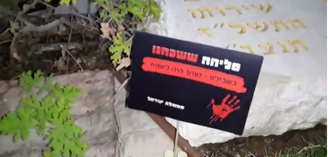 Sign placed on dozens of graves in the Mount Hertzl military cemetery in Jerusalem on Tuesday, October 29, 2013. The sign reads 'Sorry we forgot. For us, your death was in vain - the Israeli government.' (photo credit: screen capture/Youtube)