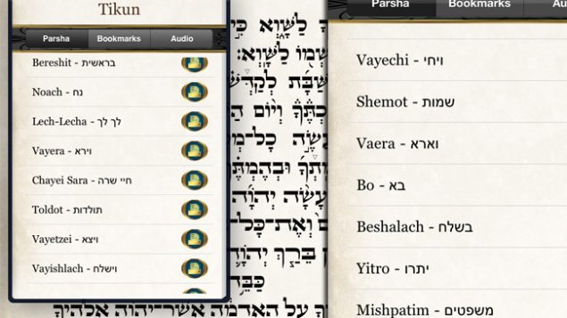Rusty Brick offers one of the new mobile apps for bar/bat mitzvah instruction. Photo courtesy Rabbi Jason Miller