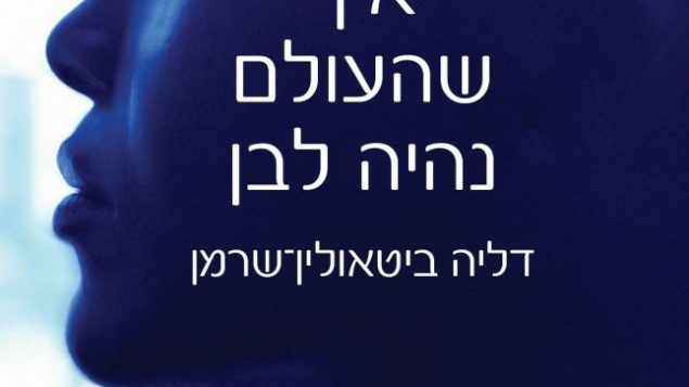 "The cover of ""When the World Turned White."" Photo courtesy Kinneret, Zemora-Bitan"
