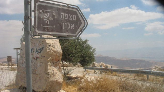 The Alon Road, which hugs the slopes of the Samarian hills and looks out to the Jordan Valley. Joshua Mitnick