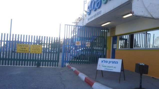 The entrance to the SodaStream factory in Maale Adumim. Credit: Joshua Mitnick/JW