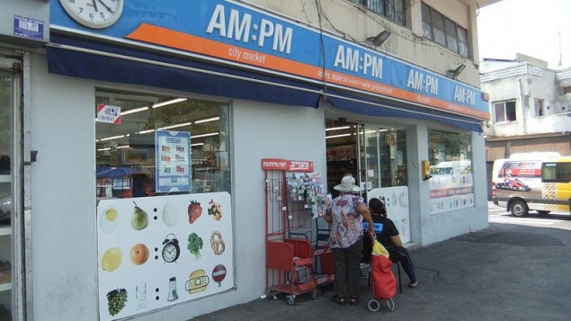Un magasin AM-PM à Tel Aviv (Crédit : Yaakov/Wikimedia commons)