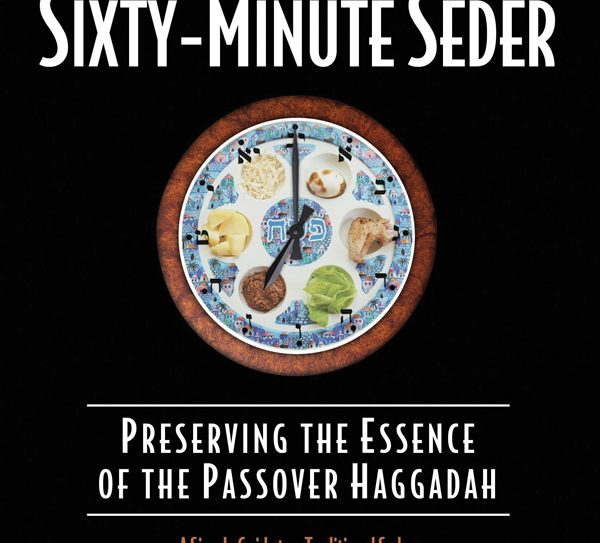 One of this year's new, and eclectic, Passover volumes.